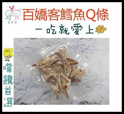 寵物零嘴 百嬌客鱈魚Q條 含發票 一包80g 寵物零食 零嘴 寵物周邊 點心 鱈魚風味 毛小孩最愛 百嬌客 台南市