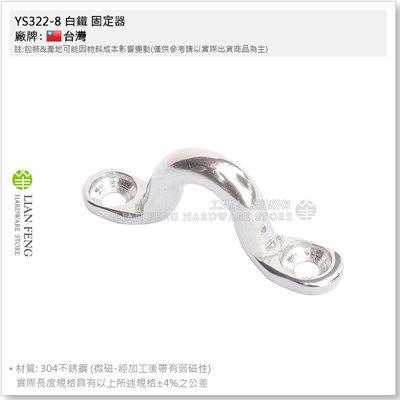 【工具屋】*含稅* YS322-8 白鐵 固定器 8mm U型掛勾 不銹鋼/不鏽鋼 #304 吊鉤 吊勾 多用途 耐用