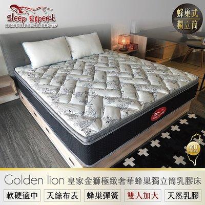 【睡眠專家品牌名床】皇家金獅極緻奢華蜂巢獨立筒乳膠床墊(雙人特大-歐規)