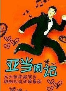 【亞當周記】吳大維 陳麗貞 郭妃麗 26集2碟DVD