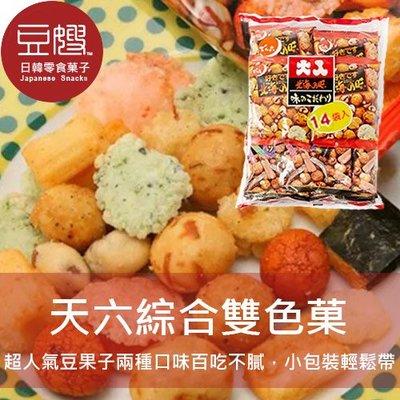 【豆嫂】日本零食  天六14袋兩色綜合豆果子