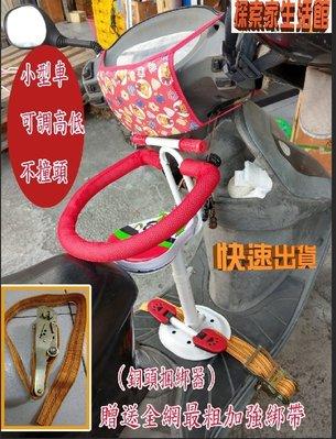 台灣現貨不撞頭兒童座椅可調高低 座椅可雙向全鋼管 高承重 摩托車前置座椅機車椅