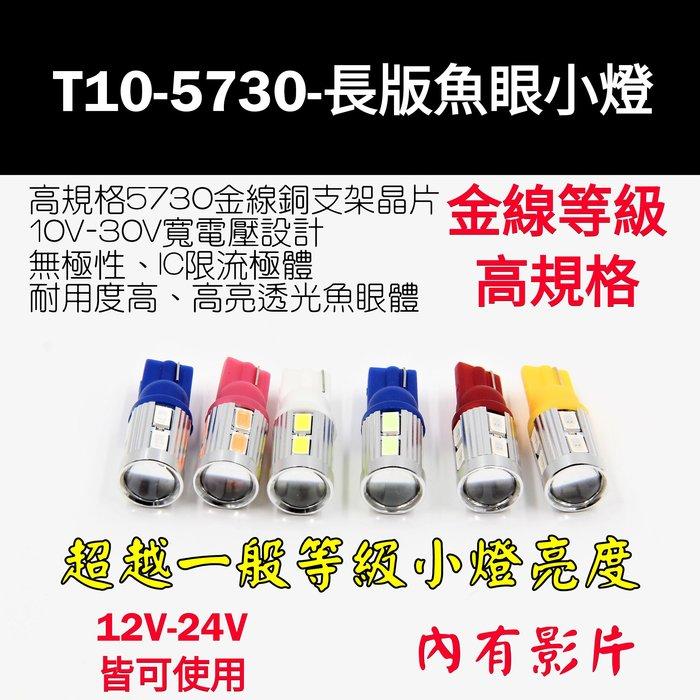T10 5730 10晶 LED 長版魚眼小燈 白光 藍光 冰藍光 粉紫光 橘黃光 紅光