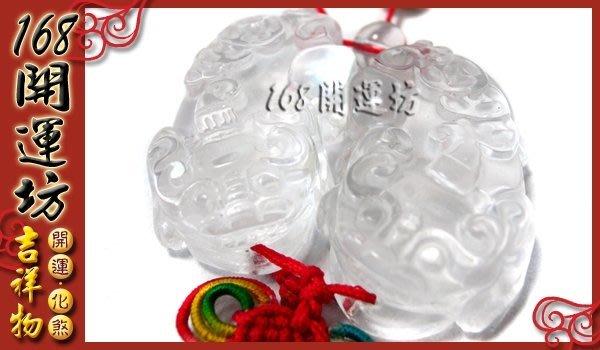【168開運坊】貔貅系列【納財-白水晶貔貅吊飾*2隻】專業老師開光/配戴日期