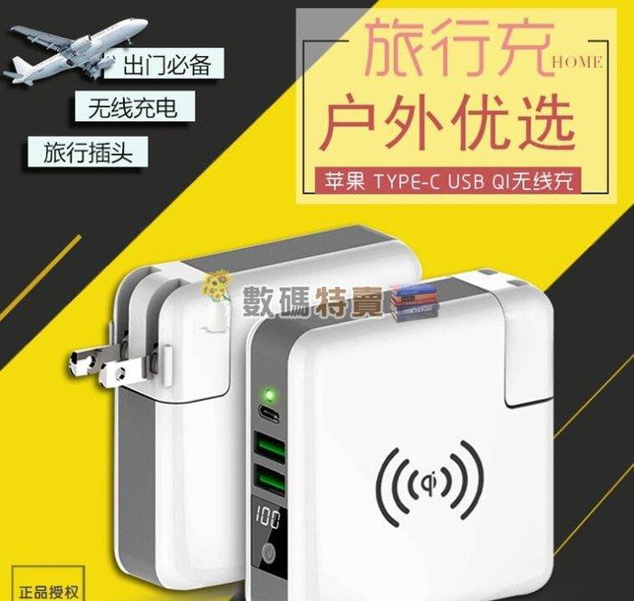 數碼三C 外出必備神器 多功能無線充 6700mah 行動電源 USB充電插頭 智能休眠 液晶顯示 充電器 PD快充