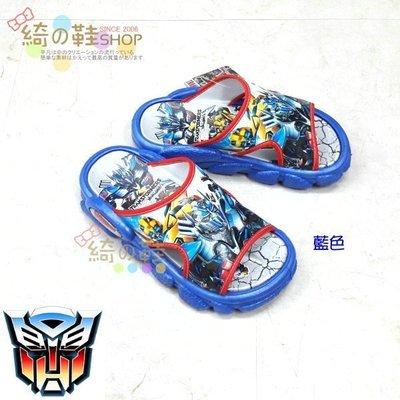 ☆綺的鞋鋪子☆新款上市【變形金剛】100 藍色 74 兒童室外拖鞋 台灣製造 MIT╭☆