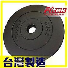 【Fitek 健身網】2.5公斤槓片x2片☆2.5公斤水泥槓片兩片☆舉重、重量訓練(訓練二頭肌) ㊣台灣製