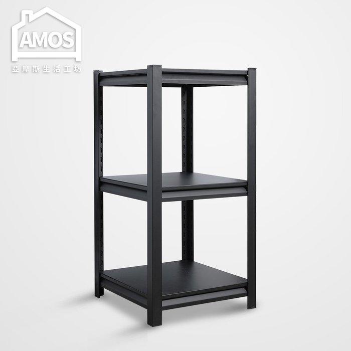 【WTW004】黑金剛鐵板三層方形置物架 Amos
