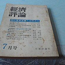 藍色小館7--------昭和50年7月.經濟評論