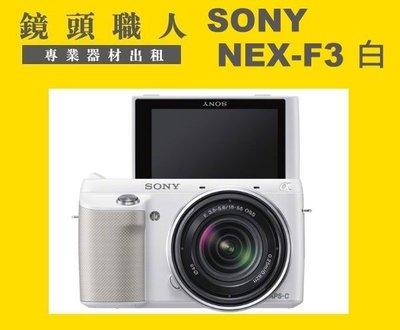 ☆ 鏡頭職人☆ ( 租鏡頭 鏡頭租借 租拍立得) :::: SONY NEX-F3 + 18-55mm F3.5-5.6 台北市 板橋 楊梅