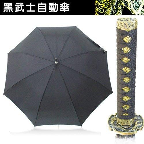 黑武士自動直立傘 收藏傘 雨傘