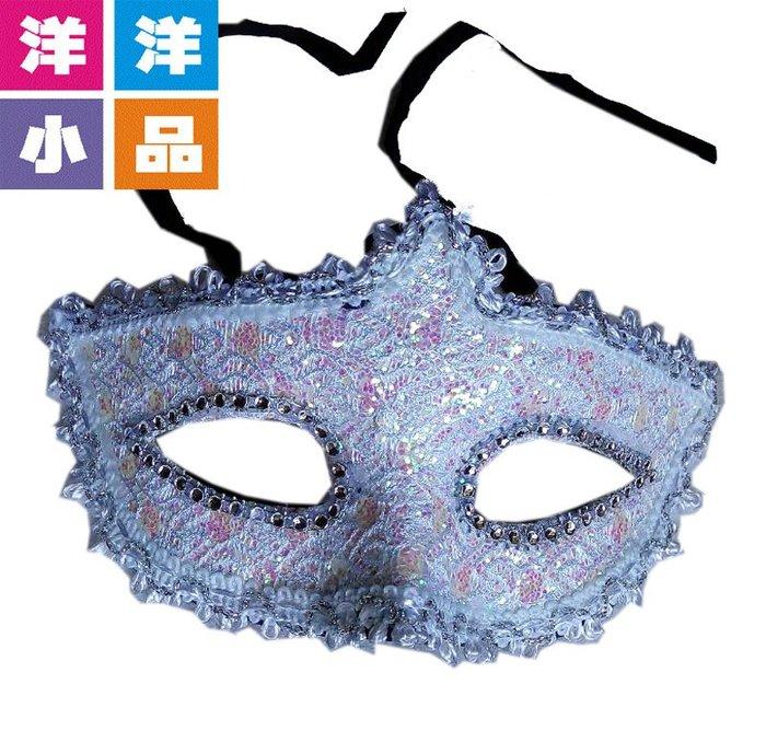 【洋洋小品歌劇魅影面具-白】桃園萬聖節化妝表演舞會面具派對面具走秀面具舞會面罩灰姑娘王子面具造型角色扮演服裝道具面罩