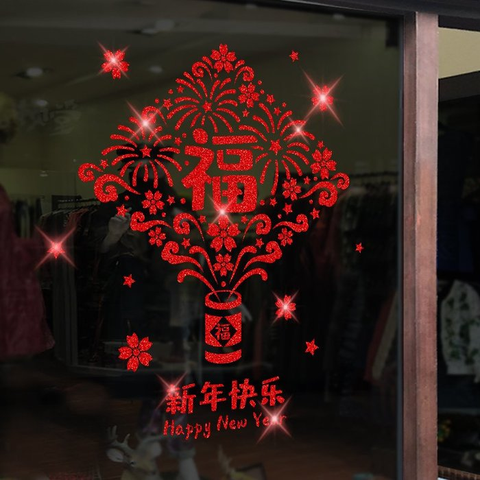 #春節壁貼#新年布置裝飾墻貼窗貼過年春節布置窗花貼鞭炮貼紙玻璃推拉門貼紙