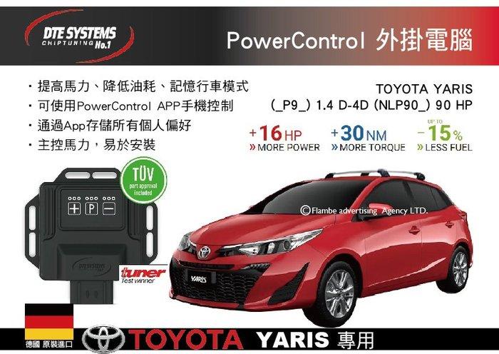 ||MyRack|| 德國DTE TOYOTA YARIS PowerControl 馬力外掛電腦 主控馬力