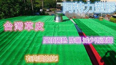 整捲3尺*75尺特價 鐵皮屋隔音 鐵皮屋隔熱 屋頂隔熱 減緩雨滴聲 台灣人造草皮 人造草皮 人工草皮 塑膠草皮