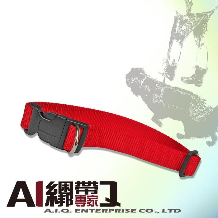 A.I.Q.綑綁帶專家- LT5028 狗項圈 2.5cm x 26~50cm 寵物拉繩 狗牽繩