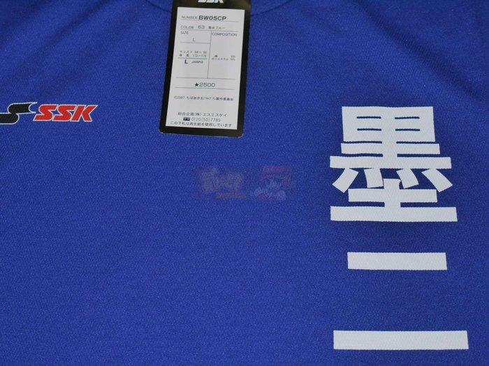 貳拾肆棒球-日本帶回SSK短袖練習衣