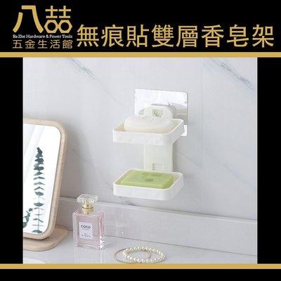 無痕貼雙層香皂架 香皂盒 香皂架 肥皂架 肥皂盒 皂托 雙層架 浴室 置物架 層架