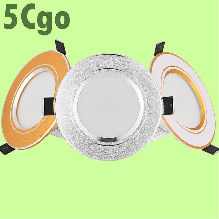 5Cgo【代購】含電源快速接頭LED筒燈射燈2.5吋白/黃 另3吋3.5吋4吋5吋6吋3w~18w三變色嵌入式8公分含稅