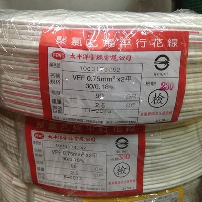 《小謝電料》自取 太平洋 平行花線 平波線 白皮線 30芯 50芯 30/0.18 50/0.18 商檢合格