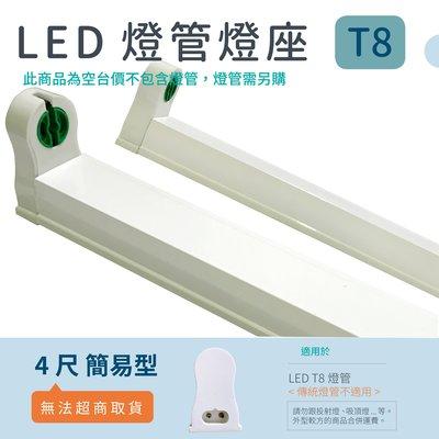 【宗聖照明】LED 簡易燈座  [ 4尺簡易型 ] T8 LED專用  日光燈座 4尺 2尺 燈座  燈具 台南市