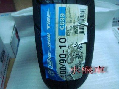 水機車 ~正新 路王 第二代 龍胎 C699 90/ 90-10.3.50-10.100/ 90-10 10吋系列特賣價