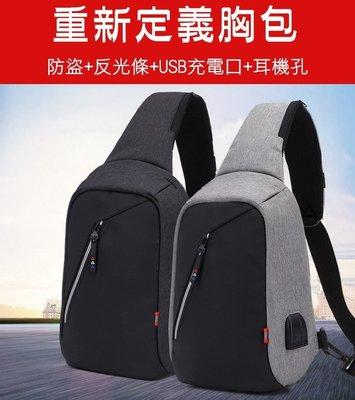 拚接風格 防盜胸包 外置USB及耳機孔 現貨黑灰二色 三種背法 防潑水布料 後背包 胸背包 斜背包 側背包 槍包