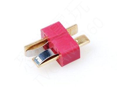 (公插)T插/T插頭/T型鋰電池插頭/高品質.大電流/耐高溫材質/電木【台中恐龍電玩】