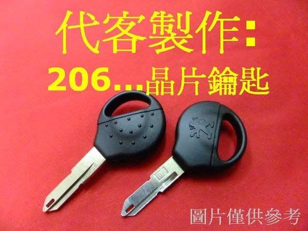 標緻 206 207 307 407 3008 雪鐵龍 C2 C3 C4 汽車 遙控 晶片鑰匙 遺失 代客製作 拷貝鑰匙