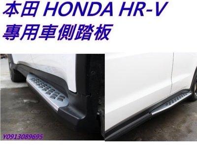 ☆雙魚座〃汽車精品百貨鋪〃本田 HONDA HR-V HRV 專用車側踏板 HRV 踏板 HRV 車側踏板