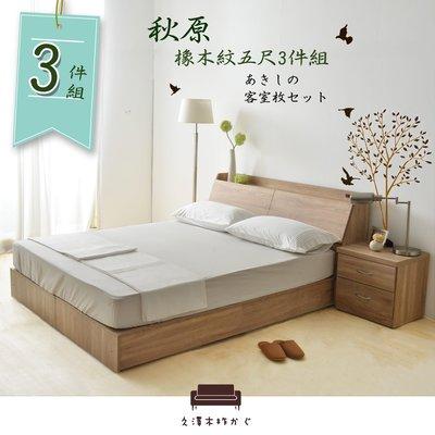套房組 床組 【UHO】「久澤木柞」秋原-橡木紋5尺 6分加強床底 3件組 床底 床頭箱 床邊櫃