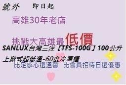 *高雄30年老店* SANLUX台灣三洋【TFS-100G】100公升上掀式超低溫-60度冷凍櫃