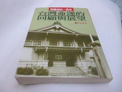 台灣命運的回顧與展望 馬關條約一百年 自由時報