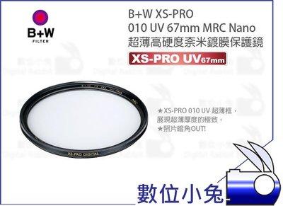 數位小兔【B+W XS-PRO 010 UV Nano 奈米鍍膜 保護鏡 67mm】公司貨 67mm 防水 濾鏡 UV鏡