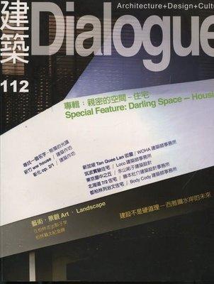 【語宸書店Z634/雜誌】《Dialogue 建築-2007年4月-NO.112》美兆文化