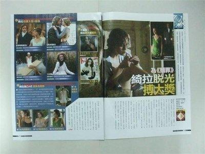 電影{贖罪} Atonement 綺拉奈特莉拉, 詹姆斯麥艾維主演 * 雜誌內頁2入 2008年
