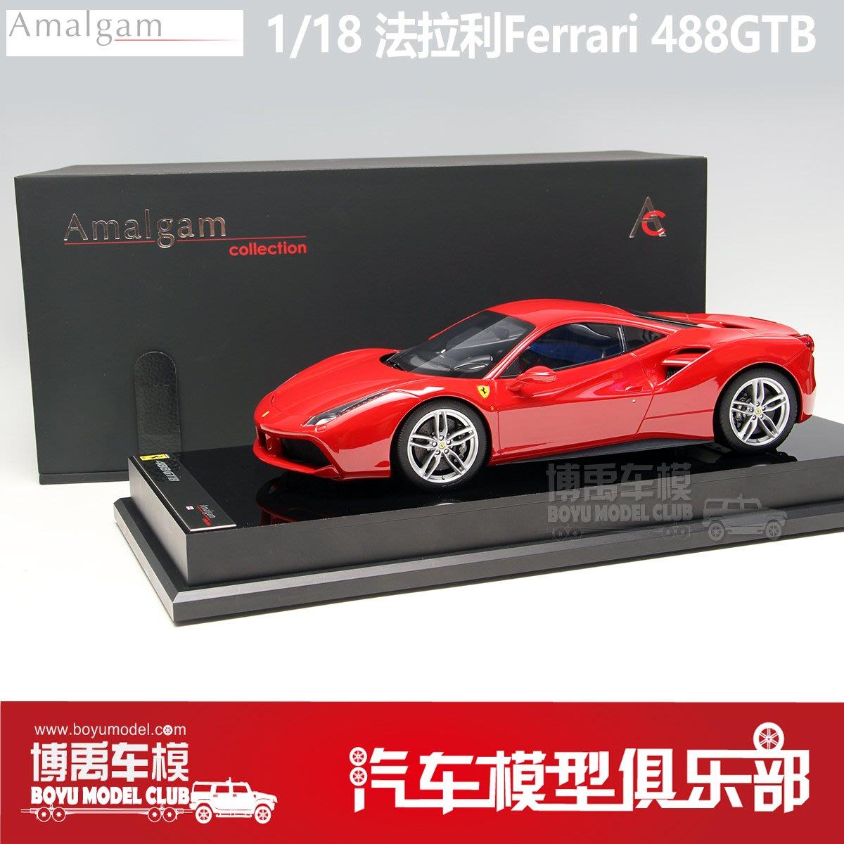 汽車模型 博禹車模 Amalgam 1:18 法拉利Ferrari 488GTB 樹脂 汽車模型現貨 超夯