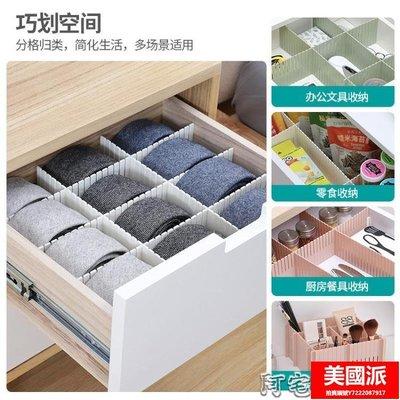 全網最低價免運 衣柜抽屜收納分隔板廚房用品分割盒自由組合隔段家用分層板襪子【美國派】