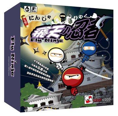 大安殿實體店面 飛天小忍者 Flying Ninja Kiddy Kiddo 親子桌遊 繁體中文正版益智桌上遊戲