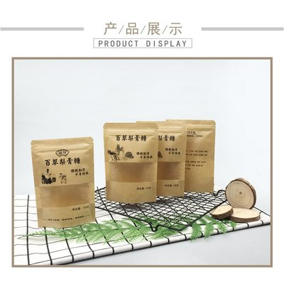 橙子的店 百草梨膏糖包裝袋開窗牛皮紙百草梨膏糖加厚食品自立自封包裝袋