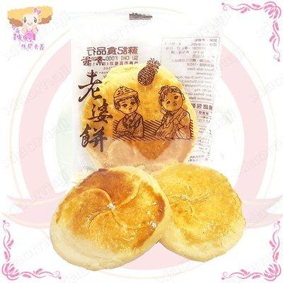☆小麻吉家家愛☆台南名產蘇記老婆餅鳳梨口味(蛋素)一盒8個特價79元 另有太陽餅 獨立小包裝地方美食