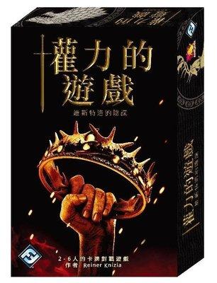 大安殿桌遊 權力的遊戲 維斯特洛的陰謀 Game of Throne Westeros Intrigue 繁體中文正版