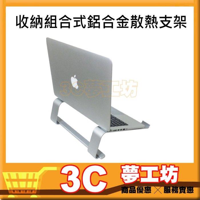 【3C夢工坊】筆電用收納組合式鋁合金散熱支架 銀/黑色