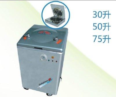 YM30B立式壓力蒸汽滅菌器(自動控水型)