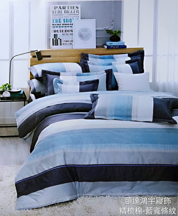 床包兩用被4件組/雙人加大[頤達鴻宇寢飾]台灣製造精梳棉100%雙人加大(6*6.2/6*7)-9813藍