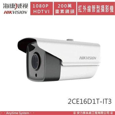 安力泰系統|海康 1080P HDTVI 200萬 畫素鏡頭 紅外線管型 攝影機 DS-2CE16D1T-IT3