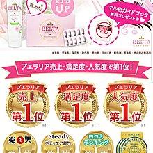 日本Belta豐胸膏/Belta up gel 高純度純正100%認證AAA級野葛根 日本樂天連續三年金賞受賞NO.1