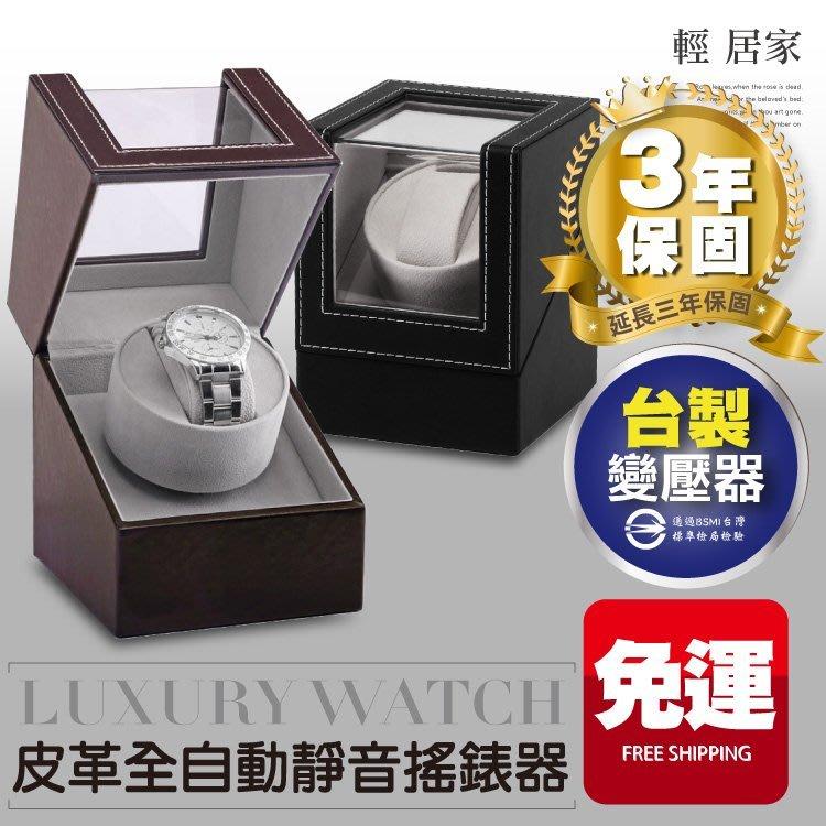 皮革全自動靜音搖錶器 手錶收納盒 自動機械手錶 轉錶器 上鍊盒 晃錶器盒 -輕居家8135