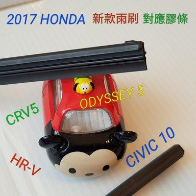 雨刷膠條 一組三條 Honda 2017 新款無骨雨刷膠條 CRV 5 HRV HR-V ODYSSEY 原廠前雨刷對應膠條