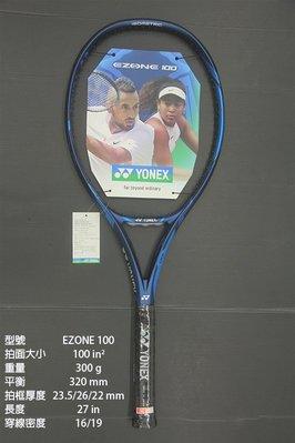 (台同運動活力館) YONEX (YY) EZONE 100 【100/300g】M40X VDM 網球拍 【高舒適】